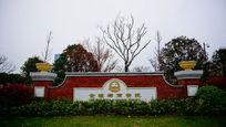 苏州大学独墅湖校区金螳螂商学院正门