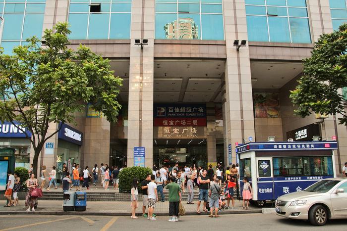 广州恒宝广场东门图片,高清大图_商业中心素材