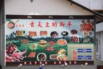 新平美食城广告牌