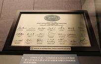 马来西亚国礼签名锡牌