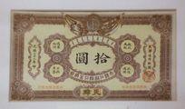 大清户部银行十元兑换券