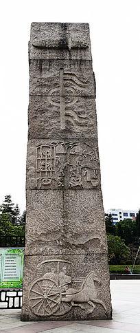 车马文字四方石柱