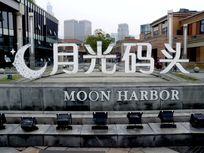 苏州金鸡湖月光码头LOGO