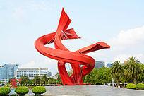 东莞中心标志
