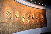 柳州历史浮雕
