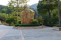 帽峰山石碑