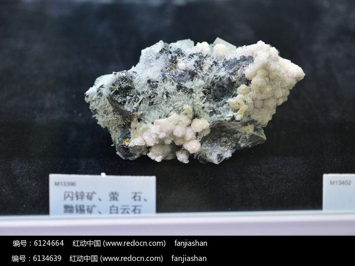 闪锌矿和萤石及黝锡矿和白云石一体