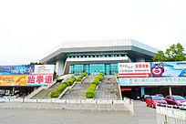 东莞篮球馆