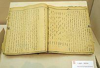早期手抄本(蒙文)《三国演义》