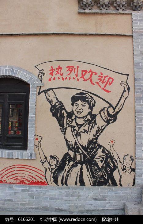 热烈欢迎标语墙绘图片表情包夏东海丢人图片