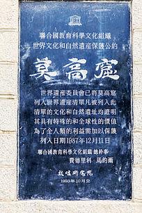 莫高窟世界文化遗产碑记