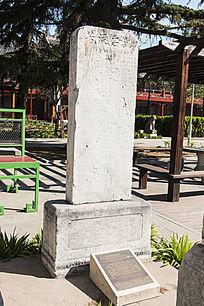 清真寺财产管理碑