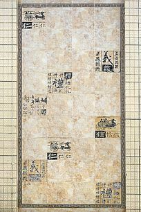 陶瓷装饰墙