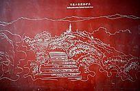 百花山景区墙画