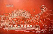 北京马连道茶叶街墙画