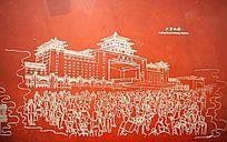 北京西站墙画