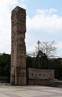 雕塑公园标志柱