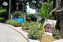 鼓浪屿莫奈花园咖啡馆