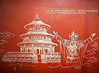 天坛公园墙画
