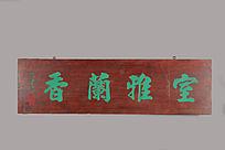 民国木胎髹漆香兰雅室挂匾
