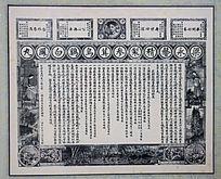 民国时期乌鸡白凤丸宣传页