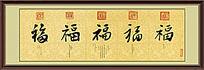清 五皇帝五福图 (超清)