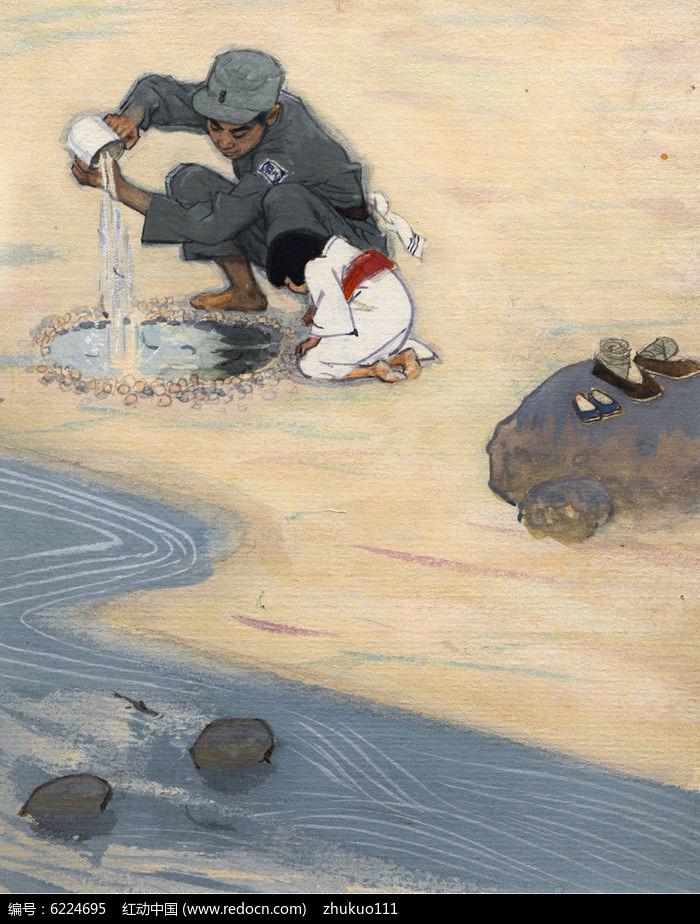 插图小八路给小孤儿抓鱼图片,高清大图_插画绘