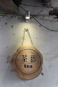 茶艺店招牌
