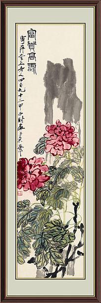 齐白石《富贵高寿图》超清国画装饰画
