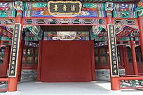 园博园清音台传统建筑