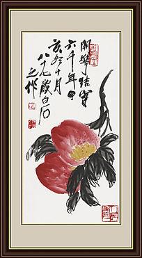 齐白石  长寿果图 高清国画装饰画