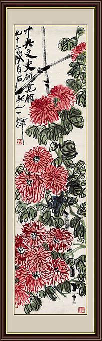 齐白石《红菊图》高清国画