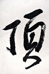 书法单字顶