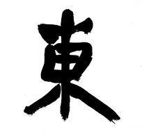 书法单字东字