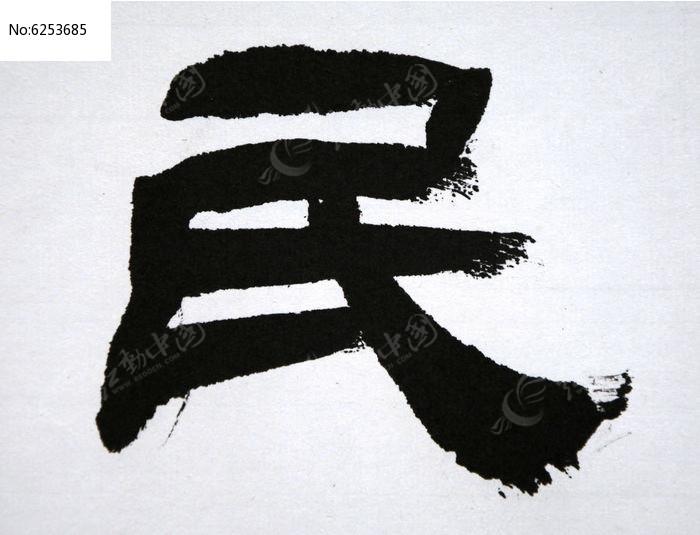 书法单字民高清图片下载 红动网图片