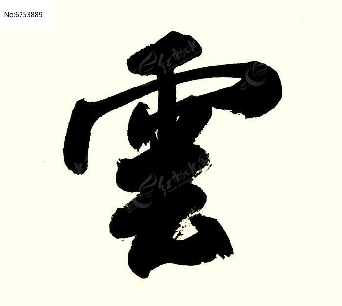 书法单字行楷云高清图片下载 红动网图片