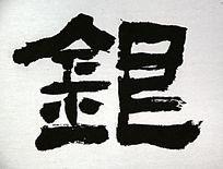 书法单字银