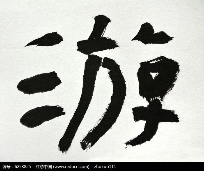 书法单字游高清图片下载 红动网图片
