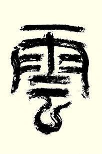 书法单字篆书云