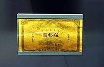 大清银行兑换券