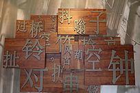 抖空竹文化墙