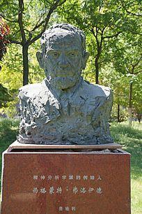精神分析学派创始人弗洛伊德塑像