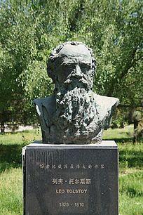列夫.托尔斯泰塑像