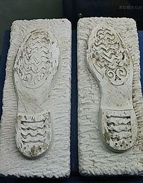 石膏脚印痕迹
