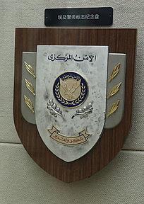 埃及的警务标志纪念牌