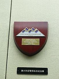 澳大利亚的警务标志纪念牌