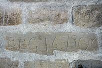 八国联军刻字城砖