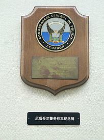 厄瓜多尔警务标志纪念牌
