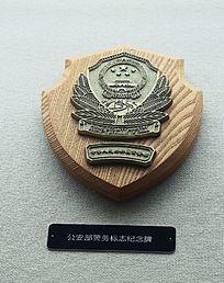 公安部警务标志纪念牌