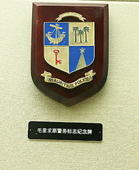 毛里求斯警务标志纪念牌